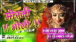 Morni Bhoji New Khortha !! Dehati Dance Mix !! Dj Bittu & Dj Dheeraj Dhanbad