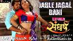 Jable Jagal Bani Table Lagal Rahi -- Kaan Kapar Faad Dance Mix By DjRohanRaj Dumka 8581912751