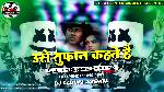 Use Toofan Kehte Hai (Full EDM Humming Dance Mix) DjGautam Jaiswal